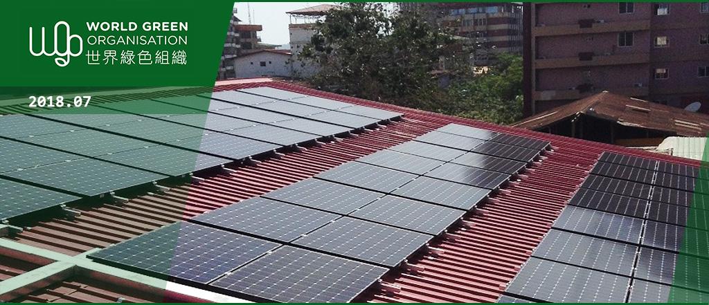 「學界可再生能源先導計劃」 - 世界綠色組織 2018 年 07 月